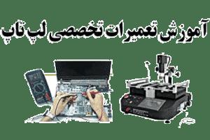آموزش تعمیر لپ تاپ ایسوس