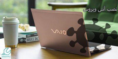آموزش نصب آنتی ویروس روی لپ تاپ ایسوس
