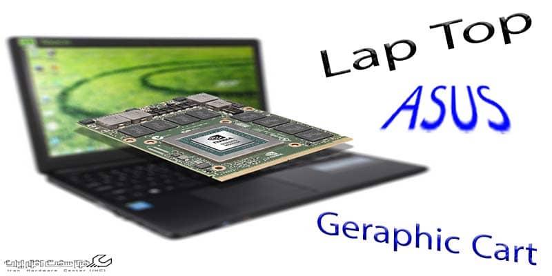 تعمیر کارت گرافیک لپ تاپ ایسوس