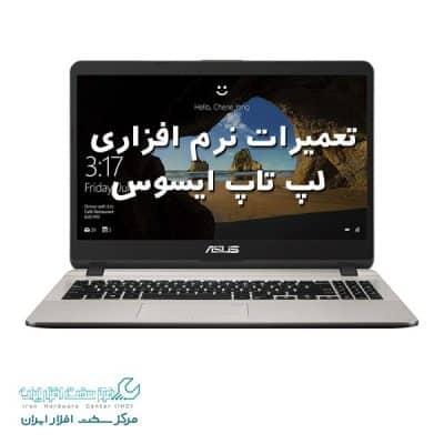 تعمیرات نرم افزاری لپ تاپ ایسوس
