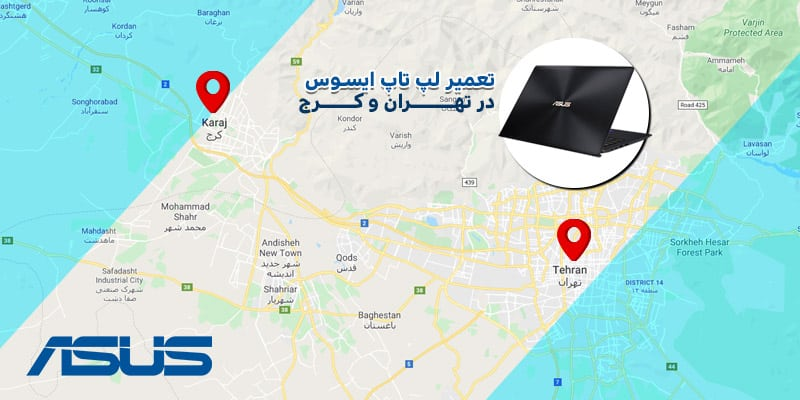 تعمیر لپ تاپ ایسوس در تهران و کرج