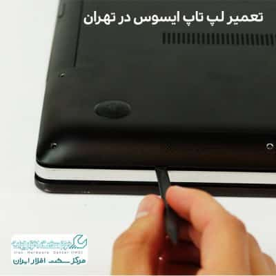 تعمیر لپ تاپ ایسوس در تهران