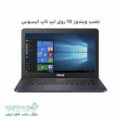 نصب ویندوز 10 روی لپ تاپ ایسوس