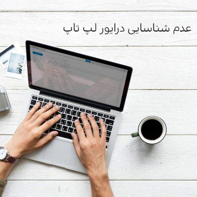 عدم شناسایی درایور لپ تاپ