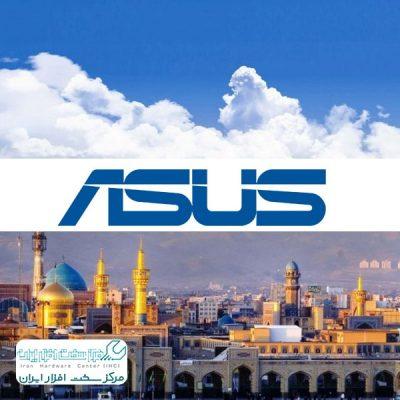 نمایندگی رسمی ایسوس در مشهد