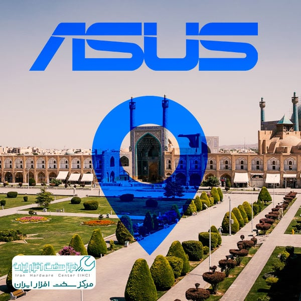نمایندگی ایسوس در اصفهان